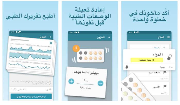 تطبيق تنظيم اوقات الدواء