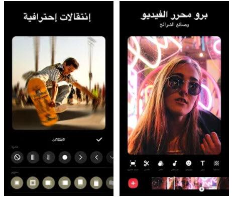 تطبيق InShot - تصميم فيديوهات