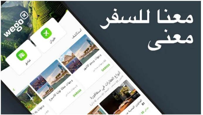Wego – حجز طيران وفنادق -2020
