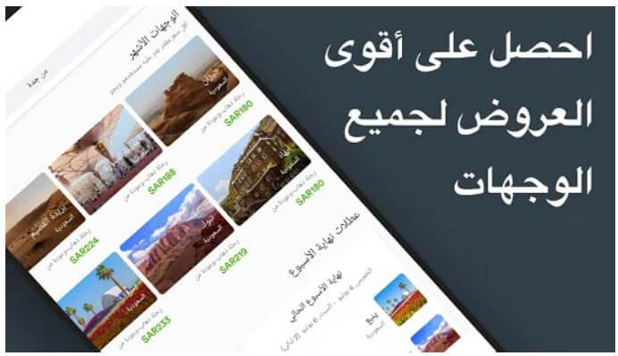 Wego - حجز طيران وفنادق