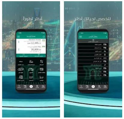 تطبيق الأهلي موبايل لاجهزة اندرويد