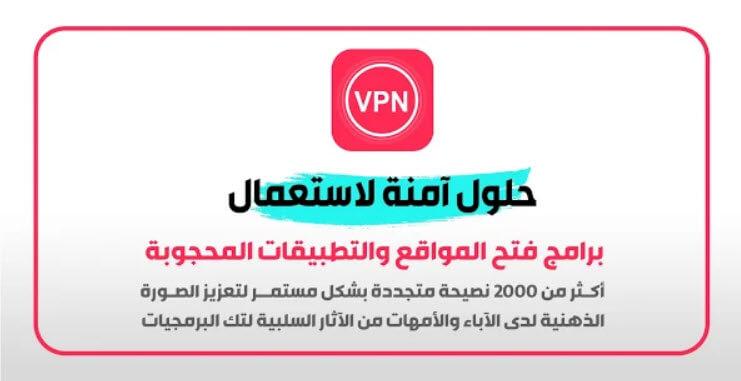 تطبيق فتح المحجوب VPN