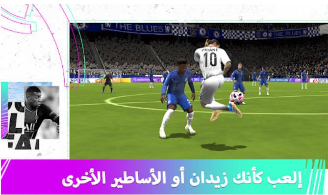 لعبة كرة القدم FIFA - 2021
