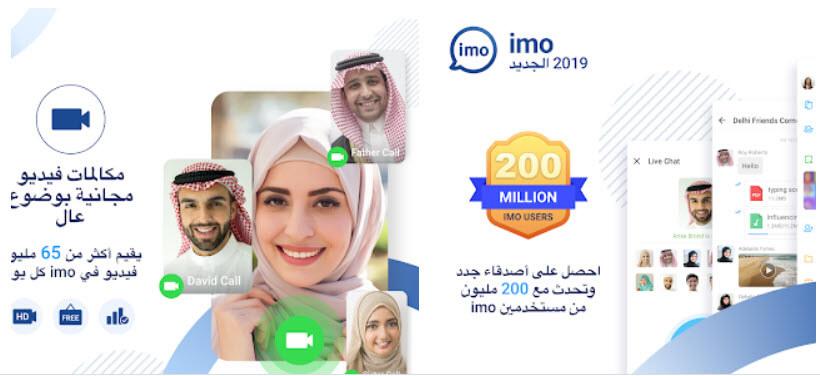 تطبيق ايمو 2021 - مكالمات فيديو