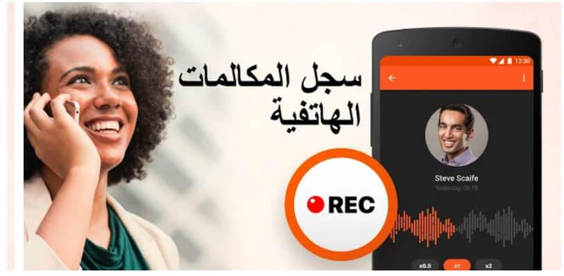 تطبيق Call Recorder - 2021