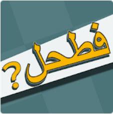 فطحل العرب – لعبة معلومات عامة