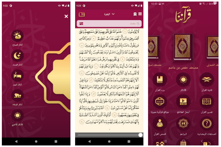 تطبيق القرآن الكريم ( قرآننا )