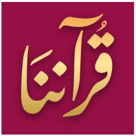 تطبيق القرآن الكريم ( قرآننا ) لاجهزة اندرويد – 2021