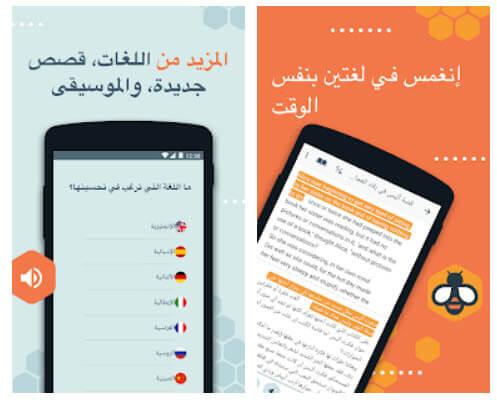 Beelinguapp تعلم اللغات مع الكتب الصوتية